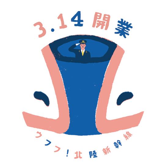 北陸新幹線のキャンペーンロゴ
