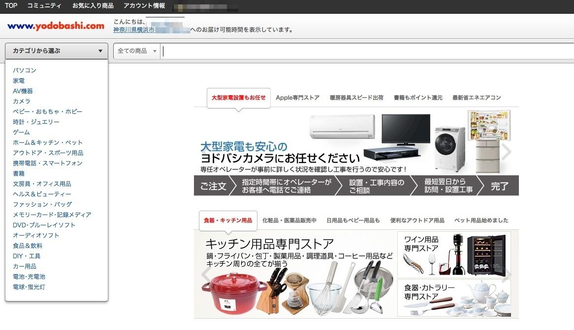 ヨドバシ.comの画面