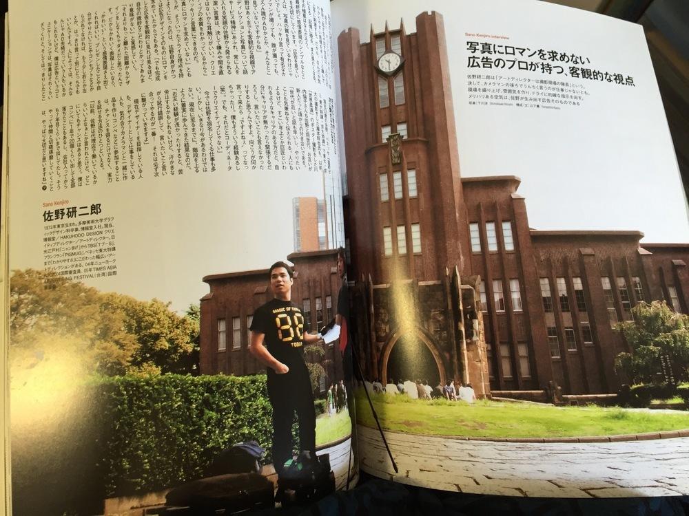 佐野研二郎 デザインノート
