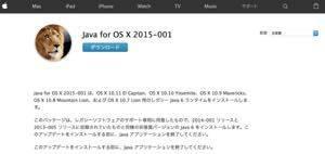 Java_for_OS_X_2015-001.jpg