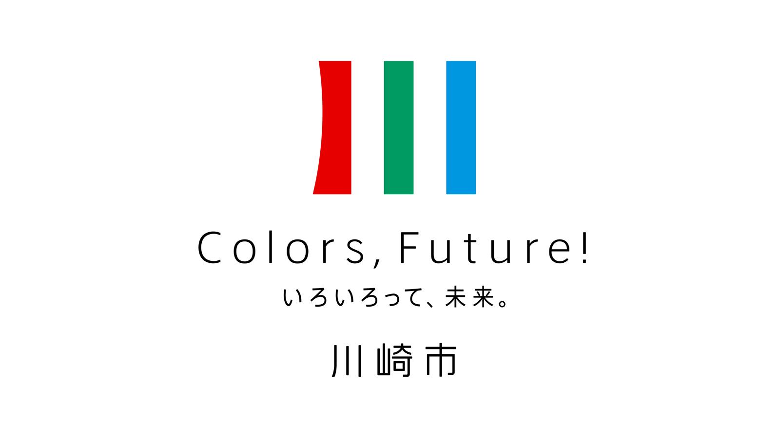 川崎市のロゴ