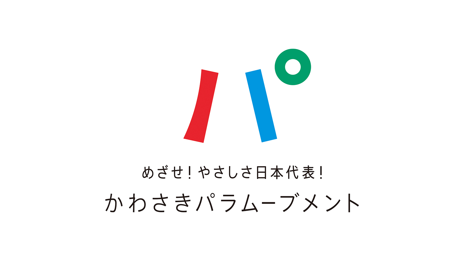 かわさきパラムーブメントのロゴ