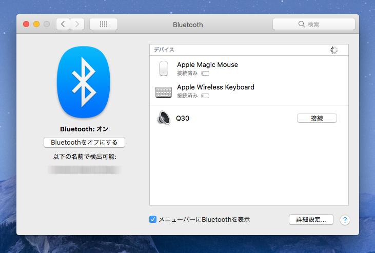 Q30とMacのペアリング