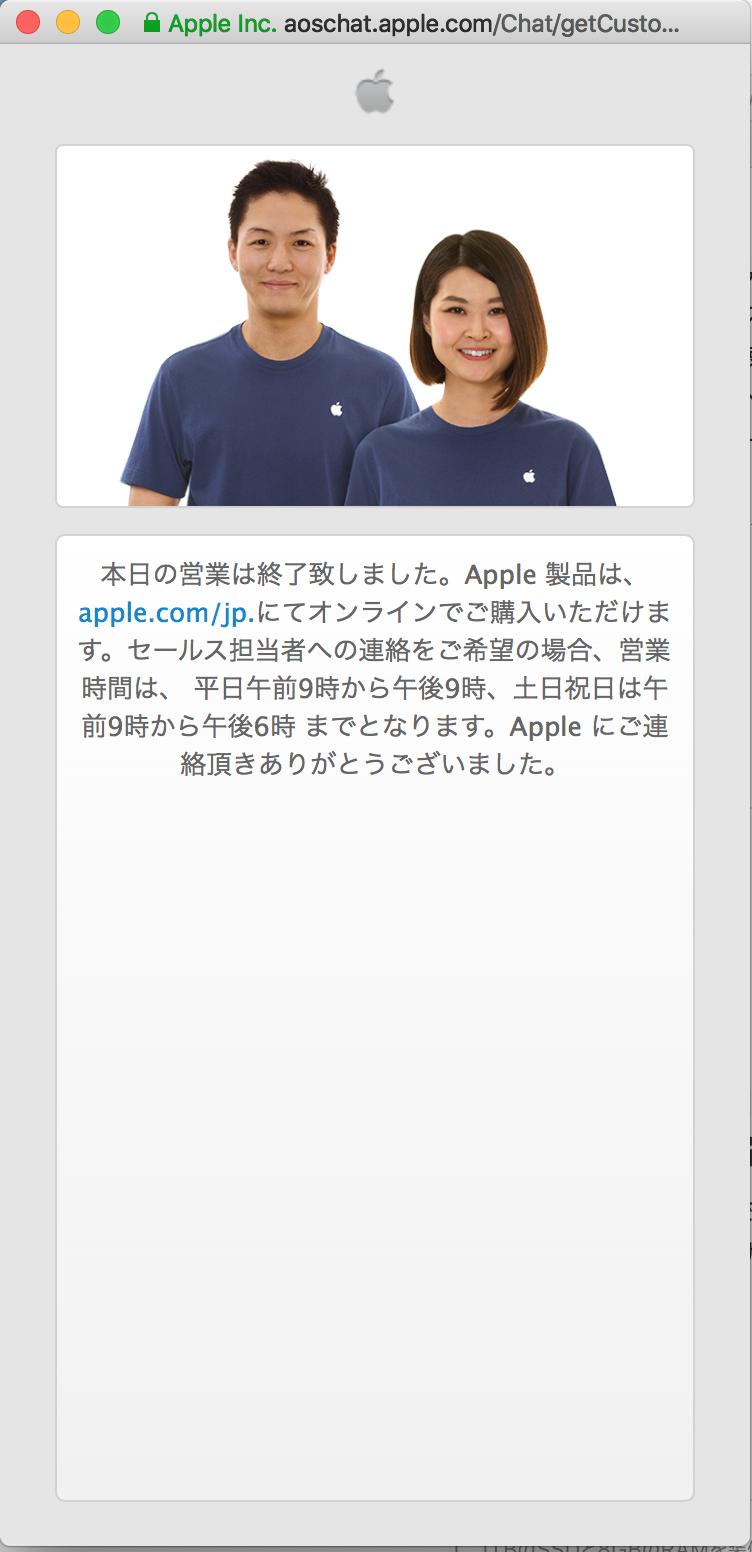 Appleの購入サポートチャット
