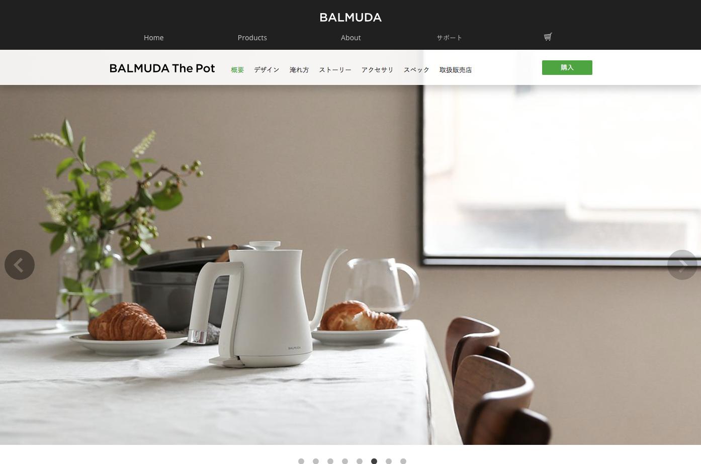 BALMUDAのウェブサイト