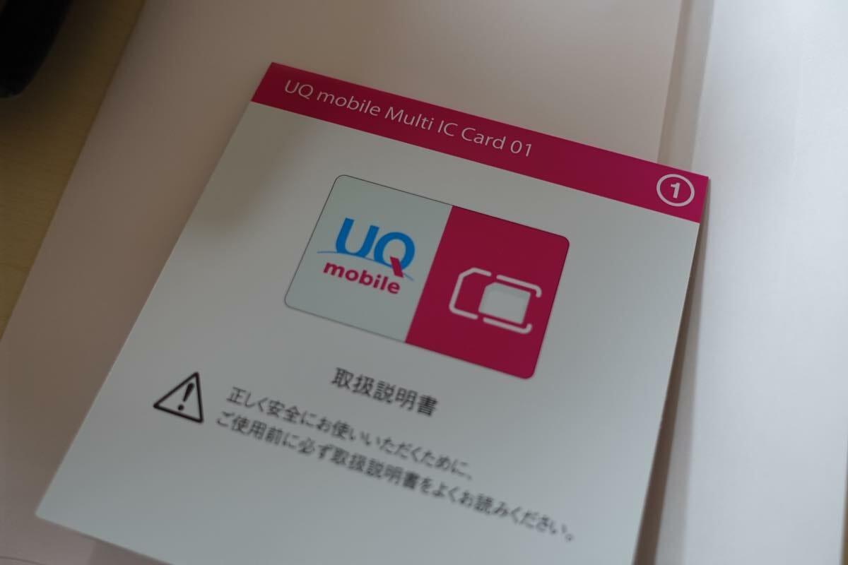 UQmobile SIMカード