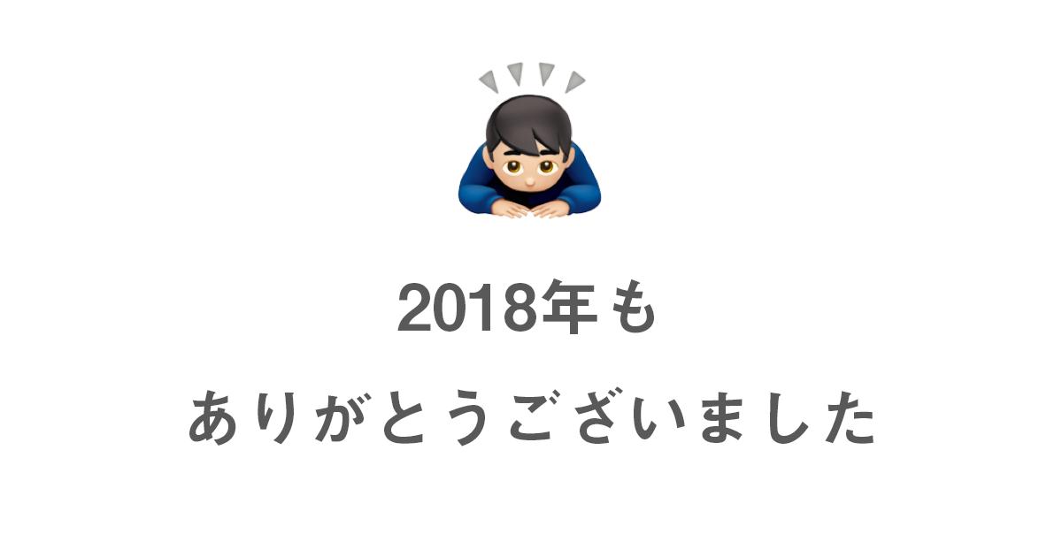 2018年もありがとうございました