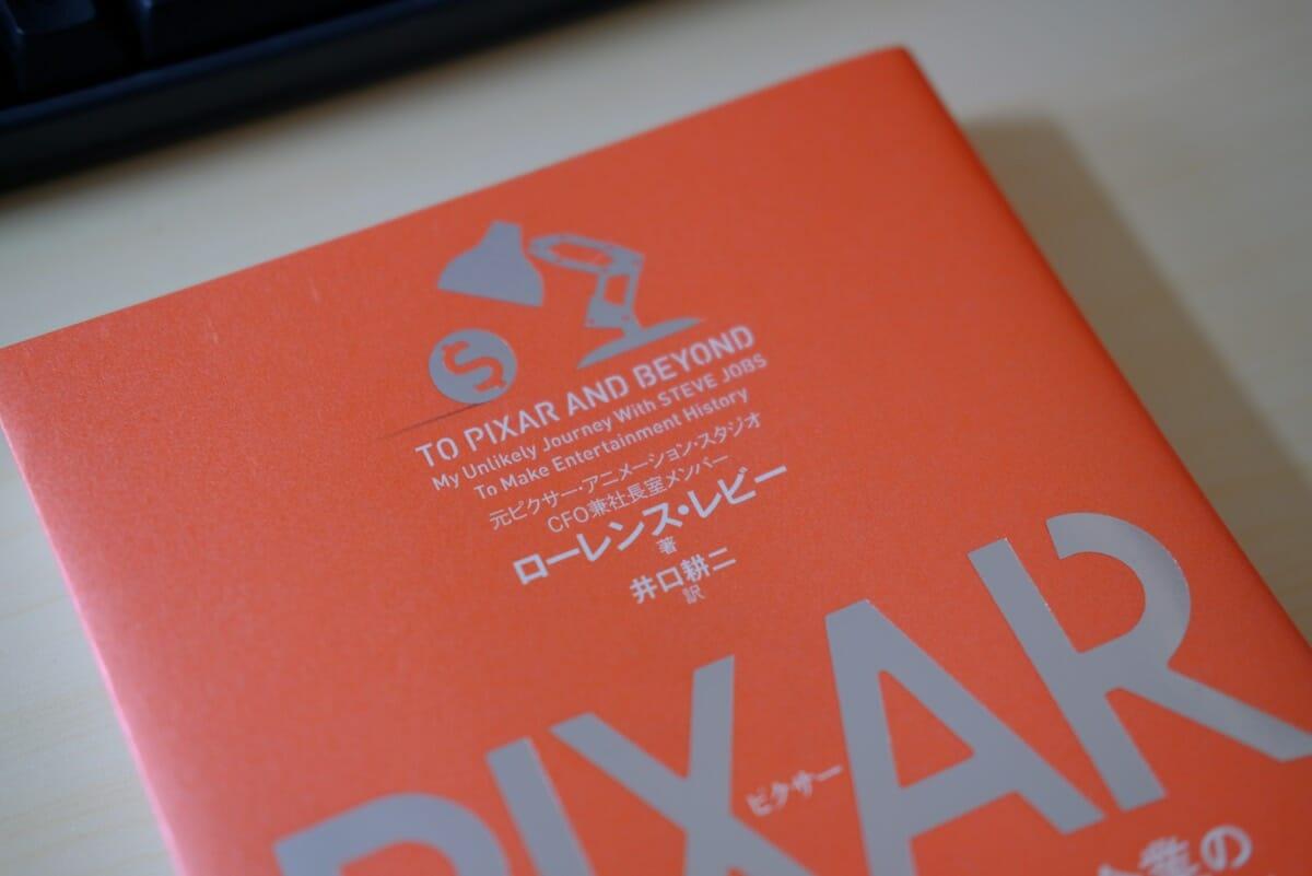 「PIXAR 世界一のアニメーション企業の今まで語られなかったお金の話」の表紙