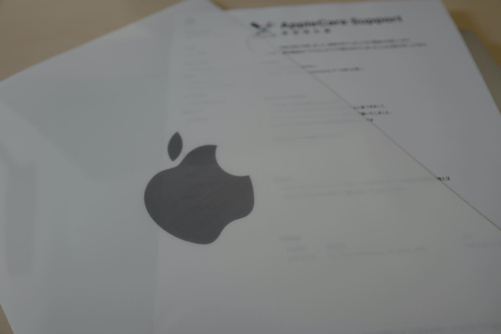 Appleの修理でおなじみのクリアファイル