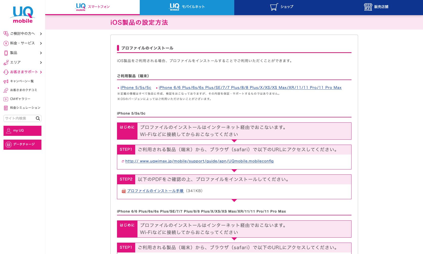 UQモバイルのiOS設定ガイド