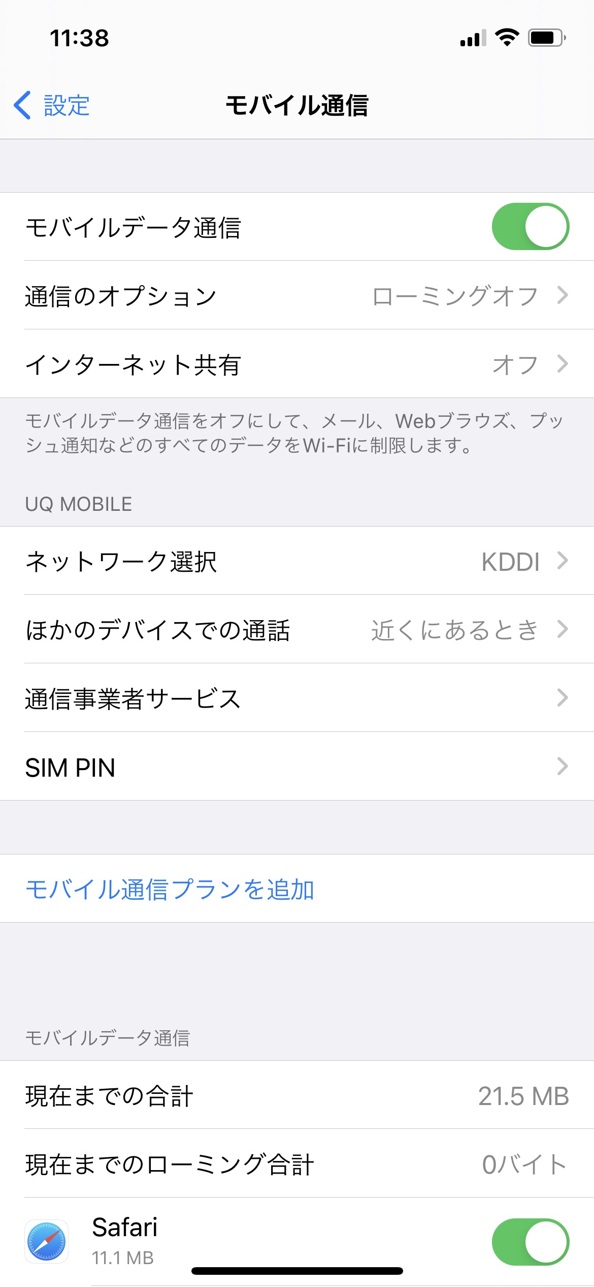 iPhone 12の設定画面